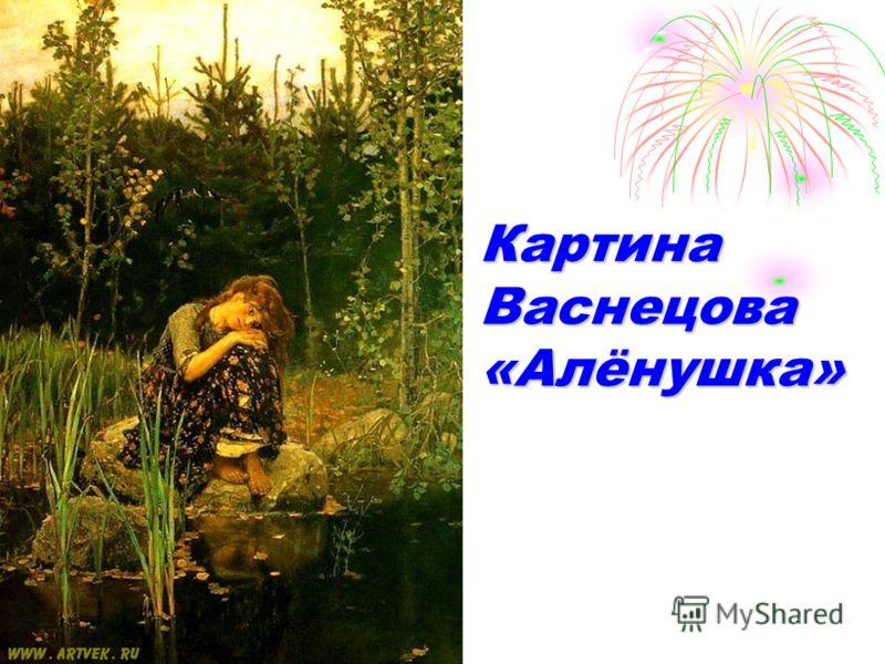 Картина Васнецова «Алёнушка»