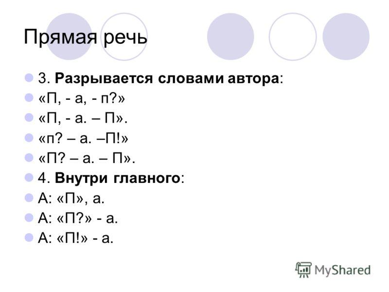 Прямая речь 3. Разрывается словами автора: «П, - а, - п?» «П, - а. – П». «п? – а. –П!» «П? – а. – П». 4. Внутри главного: А: «П», а. А: «П?» - а. А: «П!» - а.