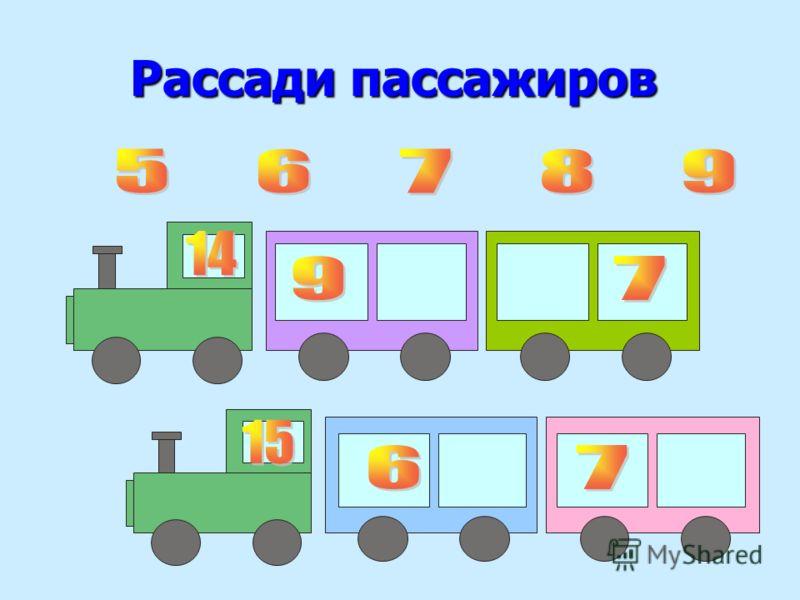 Рассади пассажиров Подходит для отработки состава числа. Форма работы - фронтально.