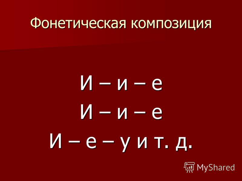 Фонетическая композиция И – и – е И – е – у и т. д.