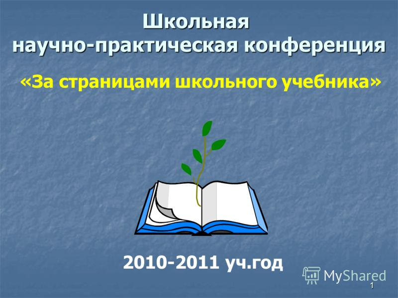 1 Школьная научно-практическая конференция «За страницами школьного учебника» 2010-2011 уч.год
