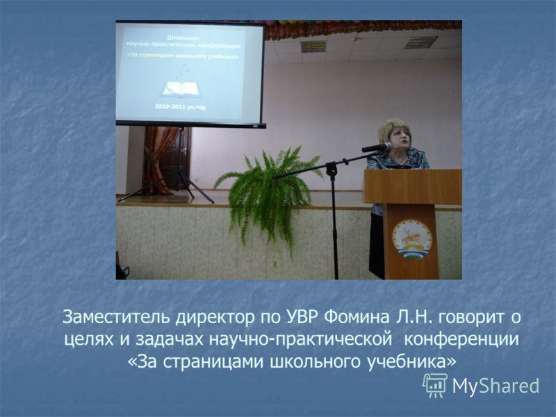 Заместитель директор по УВР Фомина Л.Н. говорит о целях и задачах научно-практической конференции «За страницами школьного учебника»
