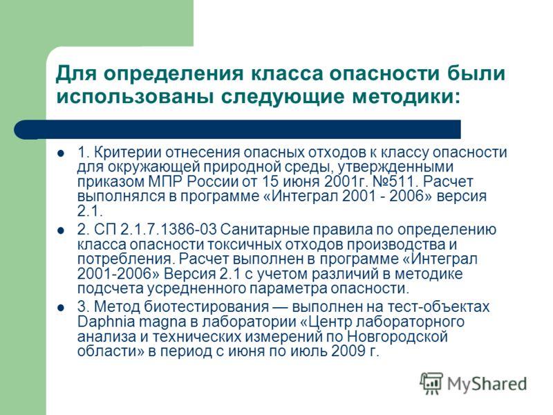 Для определения класса опасности были использованы следующие методики: 1. Критерии отнесения опасных отходов к классу опасности для окружающей природной среды, утвержденными приказом МПР России от 15 июня 2001г. 511. Расчет выполнялся в программе «Ин