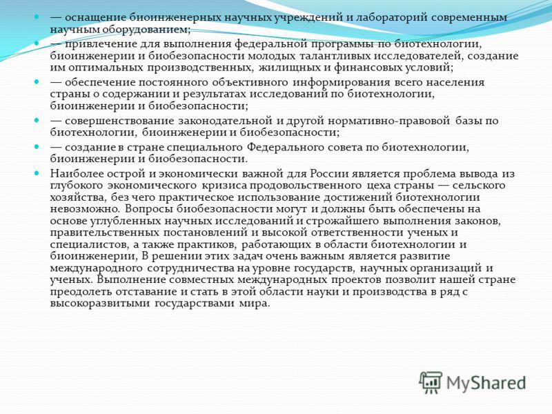 Способы преодоления отставания биотехнологии, биоинженерии и биобезопасности в России. Россия, к сожалению, очень отстала в развитии биотехнологии и биоинженерии. В нашей стране до сих пор не зарегистрировано ни одного отечественного генно- модифицир