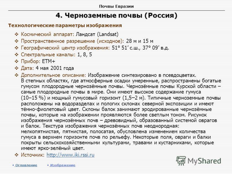 Почвы Евразии 4. Черноземные почвы (Россия) Космический аппарат: Ландсат (Landsat) Пространственное разрешение (исходное): 28 м и 15 м Географический центр изображения: 51° 51 с.ш., 37° 09 в.д. Спектральные каналы: 1, 8, 5 Прибор: ETM+ Дата: 4 мая 20