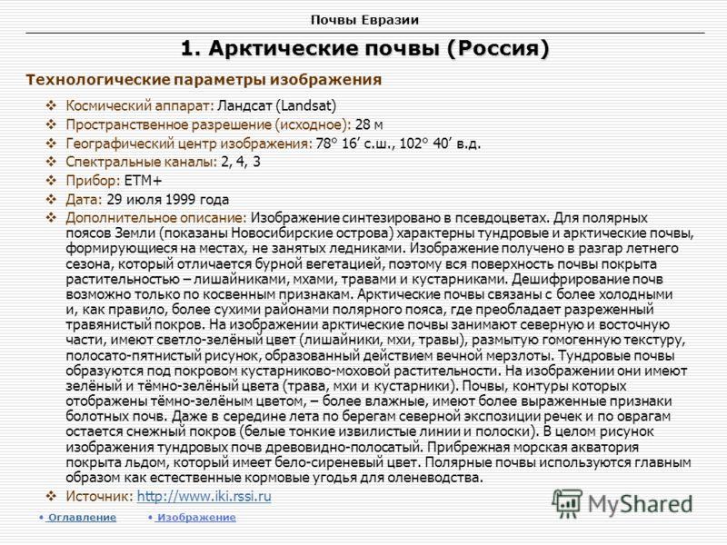 Почвы Евразии 1. Арктические почвы (Россия) Космический аппарат: Ландсат (Landsat) Пространственное разрешение (исходное): 28 м Географический центр изображения: 78° 16 с.ш., 102° 40 в.д. Спектральные каналы: 2, 4, 3 Прибор: ETM+ Дата: 29 июля 1999 г