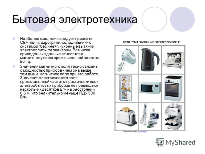 перечень электробытовые машины и приборы