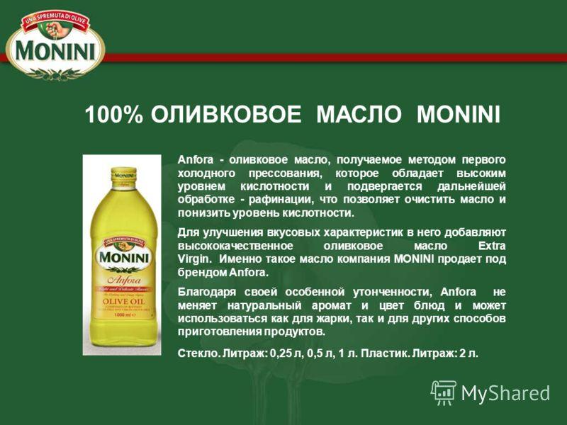100% ОЛИВКОВОЕ МАСЛО MONINI Anfora - оливковое масло, получаемое методом первого холодного прессования, которое обладает высоким уровнем кислотности и подвергается дальнейшей обработке - рафинации, что позволяет очистить масло и понизить уровень кисл