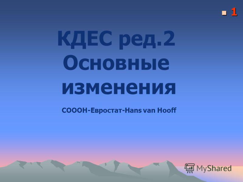 КДЕС ред.2 Основные изменения СОООН-Евростат-Hans van Hooff 1