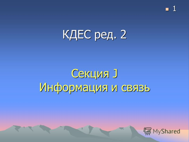 КДЕС ред. 2 Секция J Информация и связь 1