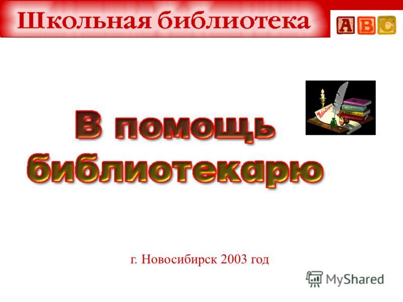 г. Новосибирск 2003 год