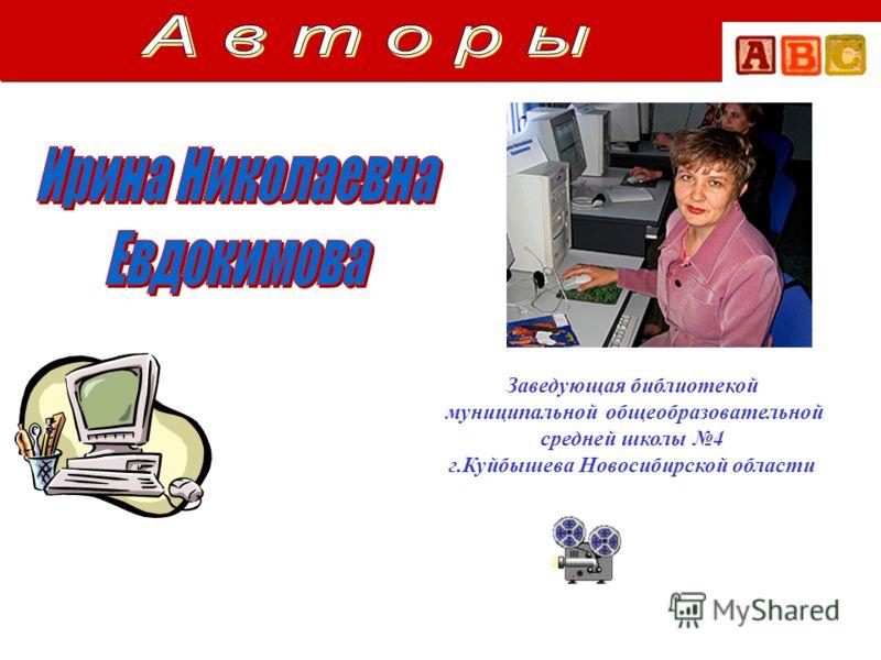 Заведующая библиотекой муниципальной общеобразовательной средней школы 4 г.Куйбышева Новосибирской области