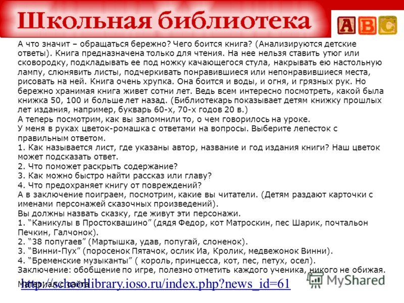 http://schoollibrary.ioso.ru/index.php?news_id=61 А что значит – обращаться бережно? Чего боится книга? (Анализируются детские ответы). Книга предназначена только для чтения. На нее нельзя ставить утюг или сковородку, подкладывать ее под ножку качающ