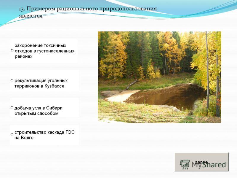 13. Примером рационального природопользования является