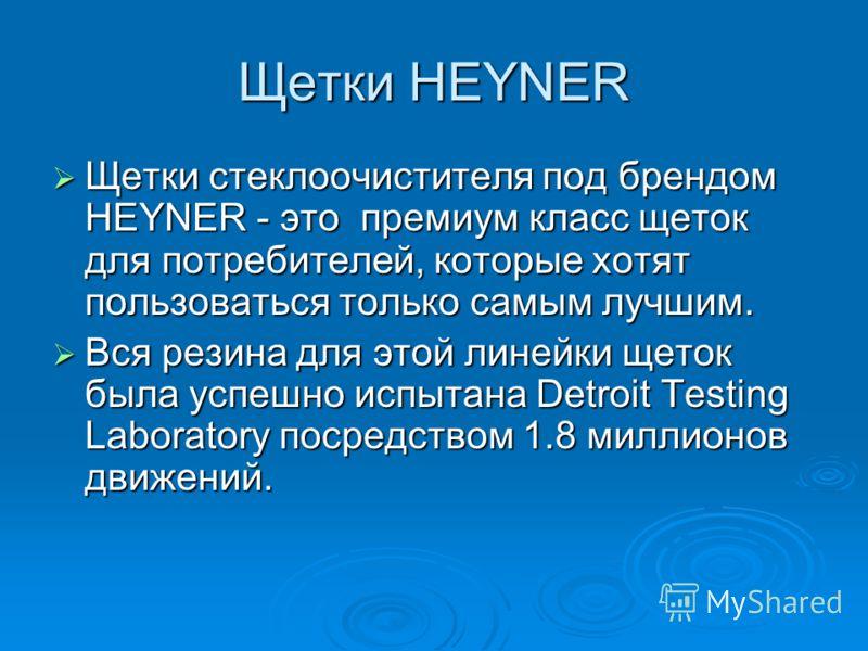 Щетки HEYNER Щетки стеклоочистителя под брендом HEYNER - это премиум класс щеток для потребителей, которые хотят пользоваться только самым лучшим. Щетки стеклоочистителя под брендом HEYNER - это премиум класс щеток для потребителей, которые хотят пол