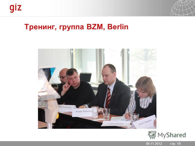 06.11.2012 Seite 19 стр. 19 Тренинг, группа BZM, Berlin 06.11.2012