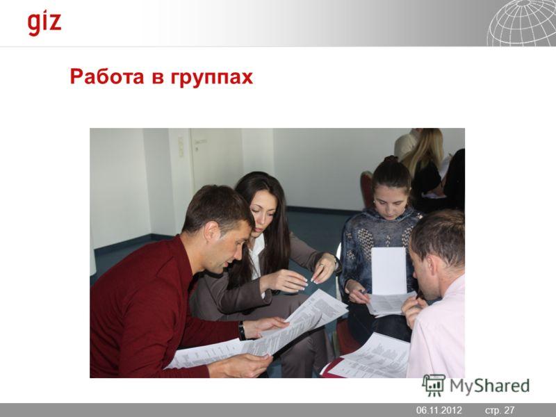 06.11.2012 Seite 27 стр. 27 Работа в группах 06.11.2012
