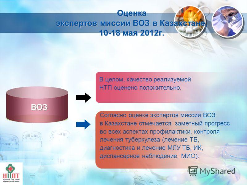 В целом, качество реализуемой НТП оценено положительно. Согласно оценке экспертов миссии ВОЗ в Казахстане отмечается заметный прогресс во всех аспектах профилактики, контроля лечения туберкулеза (лечение ТБ, диагностика и лечение МЛУ ТБ, ИК, диспансе