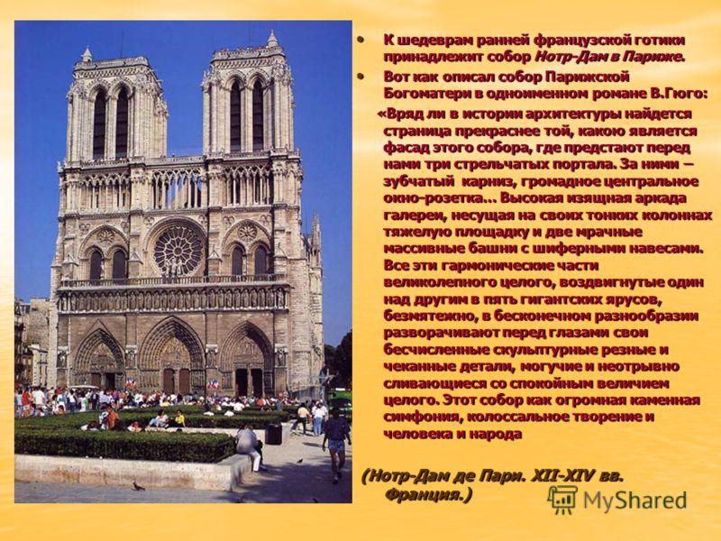 К шедеврам ранней французской готики принадлежит собор Нотр-Дам в Париже. К шедеврам ранней французской готики принадлежит собор Нотр-Дам в Париже. Вот как описал собор Парижской Богоматери в одноименном романе В.Гюго: Вот как описал собор Парижской