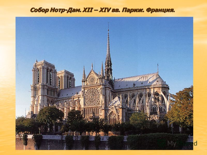 Собор Нотр-Дам. XII – XIV вв. Париж. Франция. Собор Нотр-Дам. XII – XIV вв. Париж. Франция.