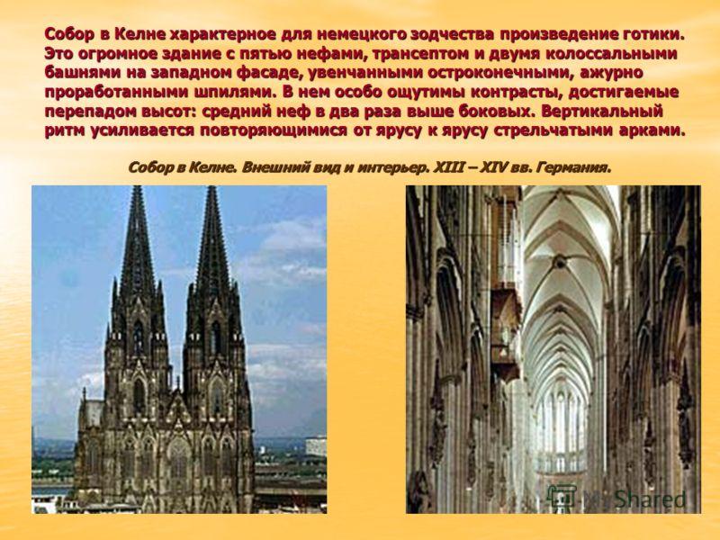 Собор в Келне характерное для немецкого зодчества произведение готики. Это огромное здание с пятью нефами, трансептом и двумя колоссальными башнями на западном фасаде, увенчанными остроконечными, ажурно проработанными шпилями. В нем особо ощутимы кон