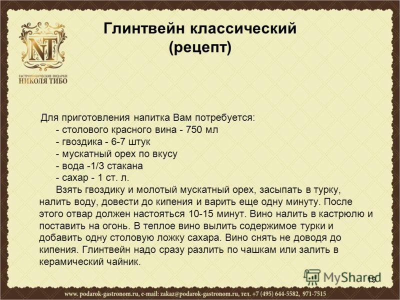 Глинтвейн классический (рецепт) Для приготовления напитка Вам потребуется: - столового красного вина - 750 мл - гвоздика - 6-7 штук - мускатный орех по вкусу - вода -1/3 стакана - сахар - 1 ст. л. Взять гвоздику и молотый мускатный орех, засыпать в т