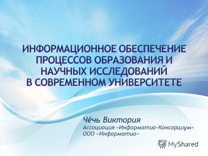Чёчь Виктория Ассоциация «Информатио-Консорциум» ООО «Информатио»