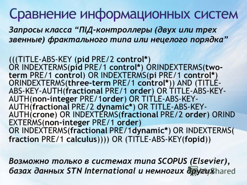 Запросы класса ПІД-контроллеры (двух или трех звенные) фрактального типа или нецелого порядка (((TITLE-ABS-KEY (pid PRE/2 control*) OR INDEXTERMS(pid PRE/1 control*) ORINDEXTERMS(two- term PRE/1 control) OR INDEXTERMS(pi PRE/1 control*) ORINDEXTERMS(