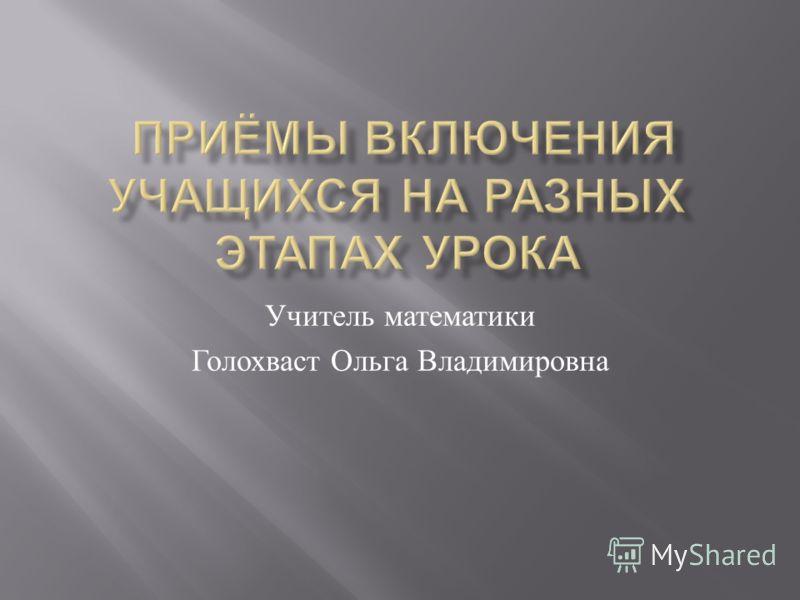 Учитель математики Голохваст Ольга Владимировна