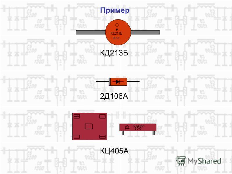 Пример КД213Б 8612 КД213Б 2Д106А КЦ405А 8503 КЦ405А