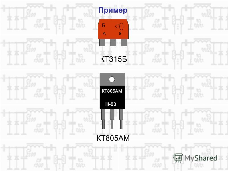 Пример Б А 8 КТ315Б КТ805АМ lll-83 КТ805АМ