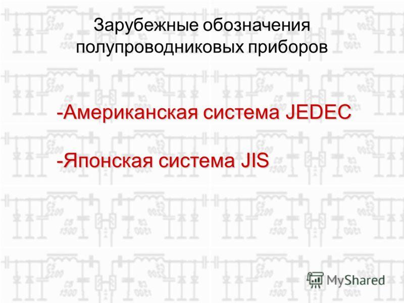 Зарубежные обозначения полупроводниковых приборов -Американская система JEDEC -Японская система JIS