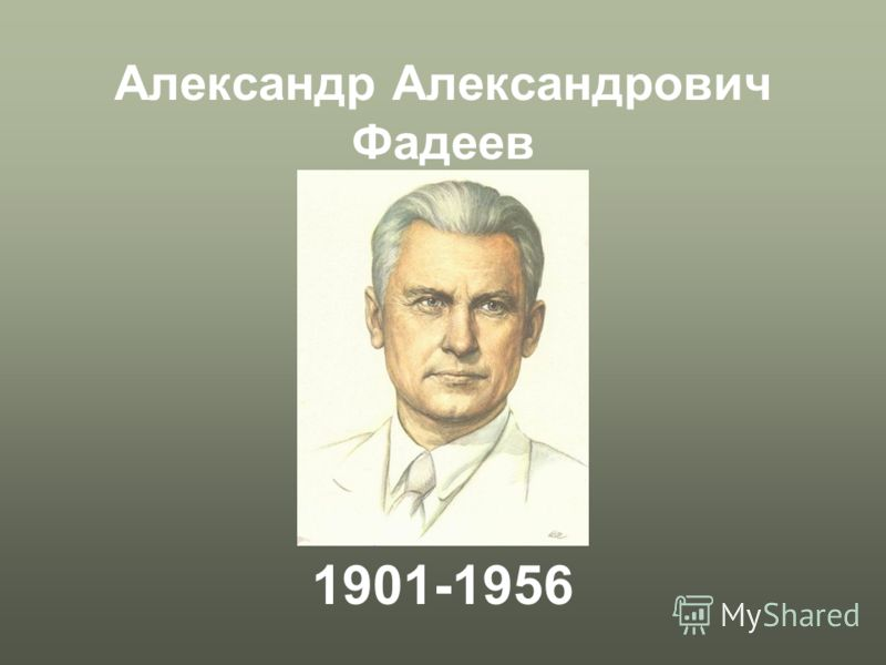 Александр Александрович Фадеев 1901-1956