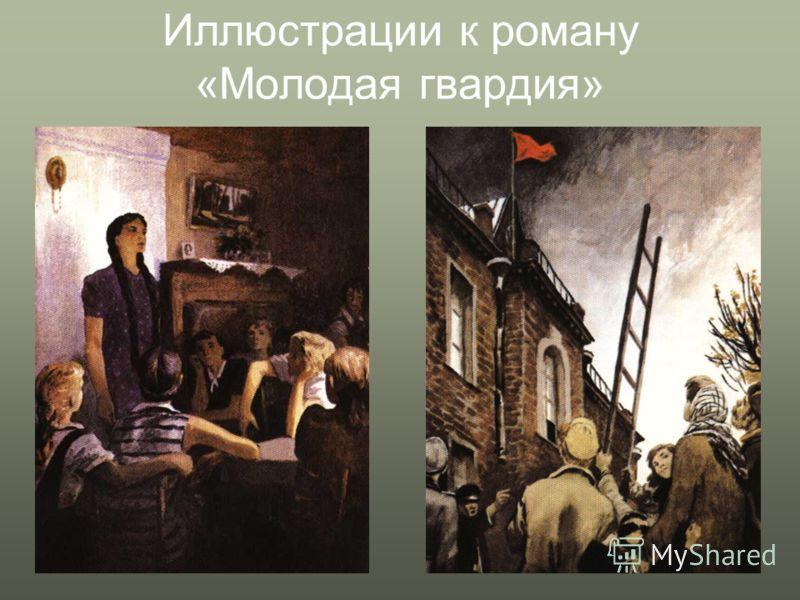 Иллюстрации к роману «Молодая гвардия»