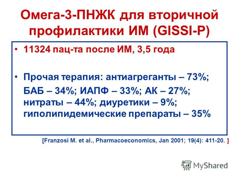 Омега-3-ПНЖК для вторичной профилактики ИМ (GISSI-P) 11324 пац-та после ИМ, 3,5 года Прочая терапия: антиагреганты – 73%; БАБ – 34%; ИАПФ – 33%; АК – 27%; нитраты – 44%; диуретики – 9%; гиполипидемические препараты – 35% [Franzosi M. et al., Pharmaco