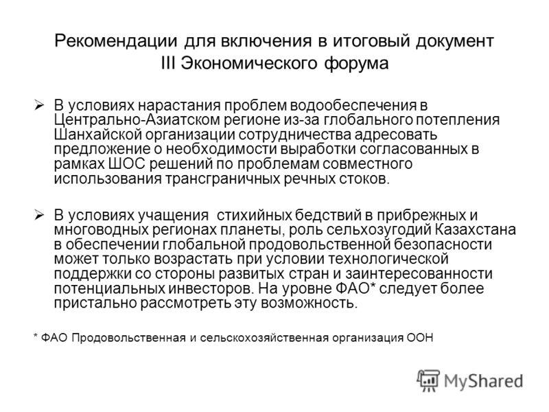 Рекомендации для включения в итоговый документ III Экономического форума В условиях нарастания проблем водообеспечения в Центрально-Азиатском регионе из-за глобального потепления Шанхайской организации сотрудничества адресовать предложение о необходи