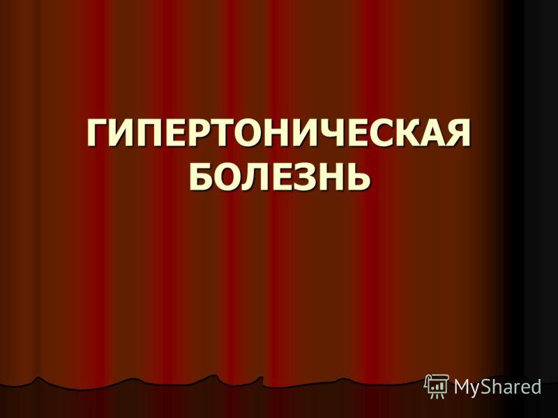 statya-43-ya-gipertonicheskaya-bolezn