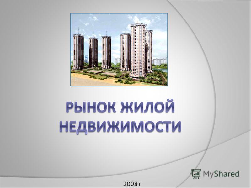 2008 г