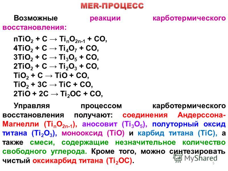 5 Возможные реакции карботермического восстановления: nTiO 2 + C Ti n O 2n-1 + CO, 4TiO 2 + C Ti 4 O 7 + CO, 3TiO 2 + C Ti 3 O 5 + CO, 2TiO 2 + C Ti 2 O 3 + CO, TiO 2 + C TiO + CO, TiO 2 + 3C TiC + CO, 2TiO + 2C Ti 2 OC + CO, Управляя процессом карбо