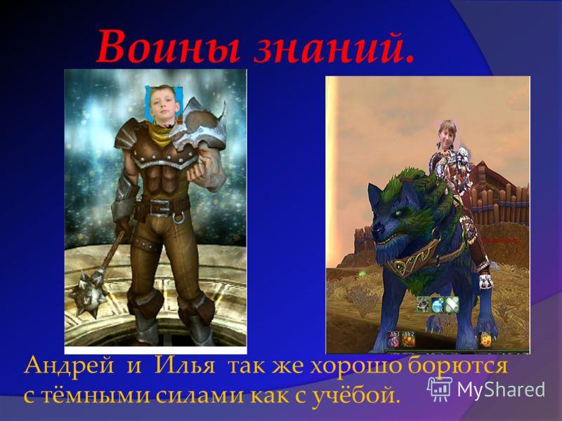 Воины знаний. Андрей и Илья так же хорошо борются с тёмными силами как с учёбой.