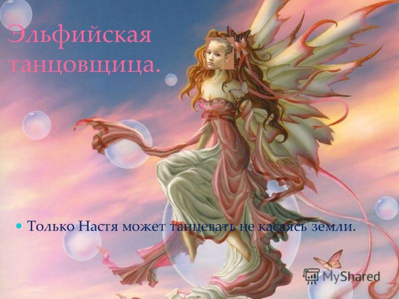 Эльфийская танцовщица. Только Настя может танцевать не касаясь земли.