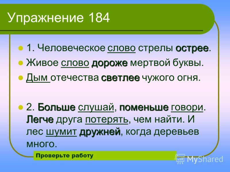 Упражнение 182 (1) Глагол + наречие в сравн. степени Выполнил увереннее, желал необузданнее, стоял устойчивее и т.д Выполнил увереннее, желал необузданнее, стоял устойчивее и т.д.