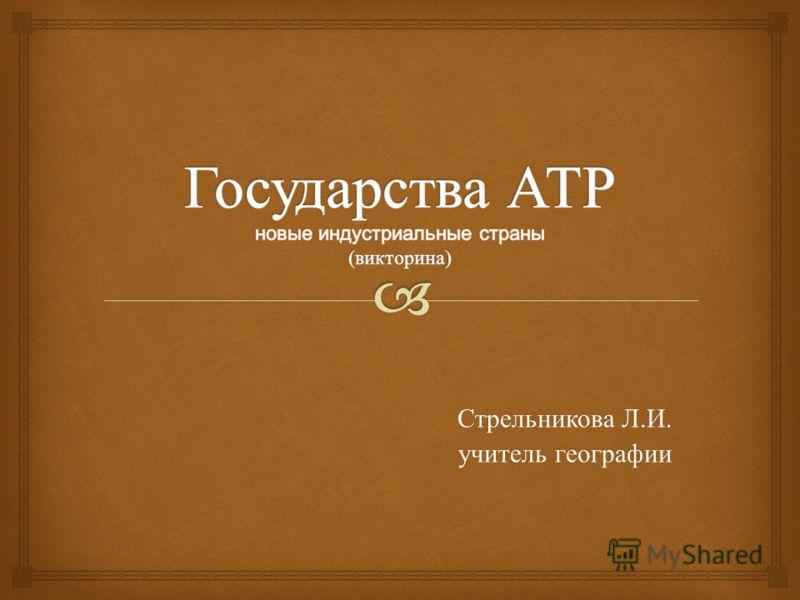 Стрельникова Л. И. учитель географии