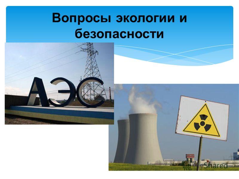 Вопросы экологии и безопасности