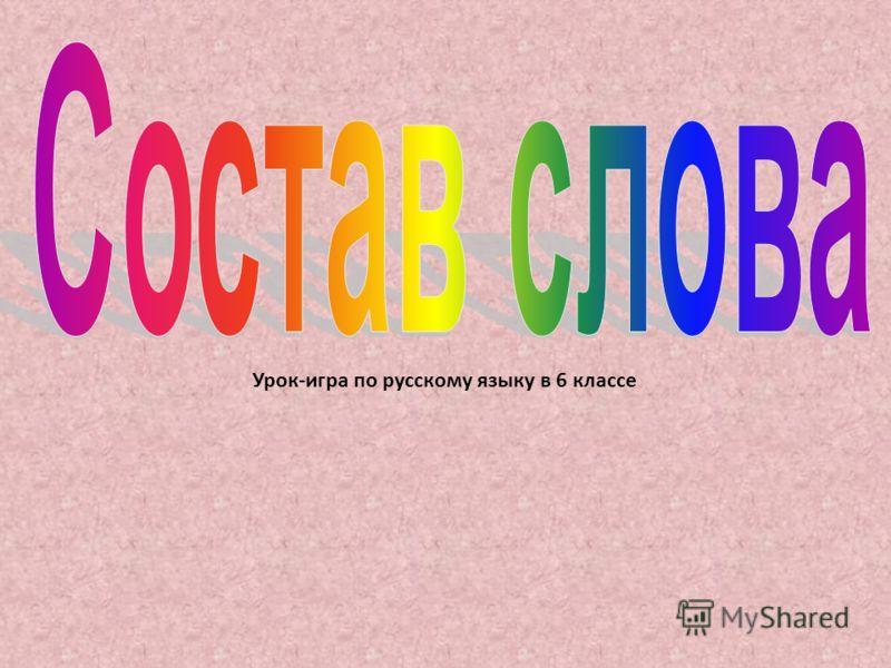 Урок-игра по русскому языку в 6 классе
