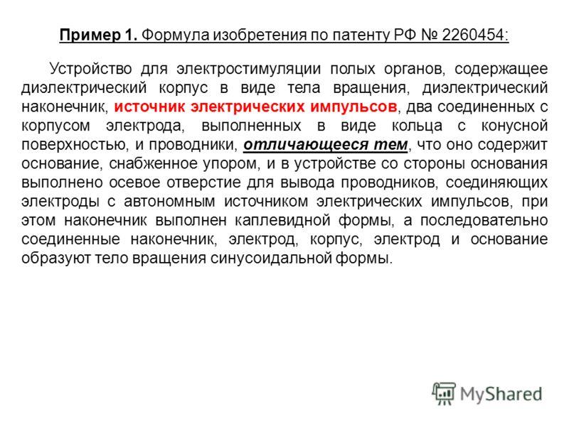 Пример 1. Формула изобретения по патенту РФ 2260454: Устройство для электростимуляции полых органов, содержащее диэлектрический корпус в виде тела вращения, диэлектрический наконечник, источник электрических импульсов, два соединенных с корпусом элек