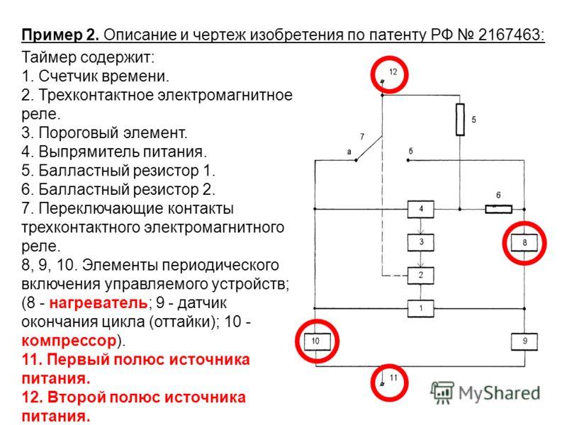 Пример 2. Описание и чертеж изобретения по патенту РФ 2167463: Таймер содержит: 1. Счетчик времени. 2. Трехконтактное электромагнитное реле. 3. Пороговый элемент. 4. Выпрямитель питания. 5. Балластный резистор 1. 6. Балластный резистор 2. 7. Переключ