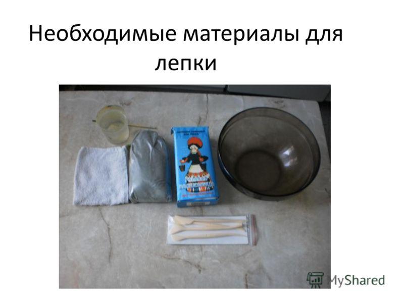 Необходимые материалы для лепки