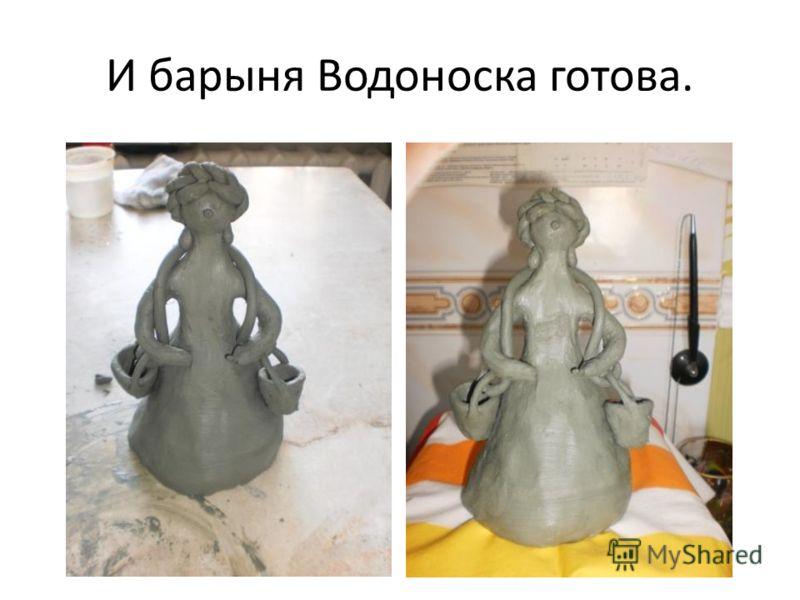 И барыня Водоноска готова.