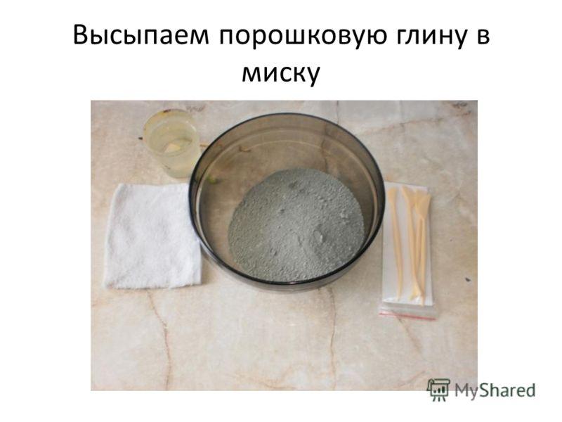 Высыпаем порошковую глину в миску